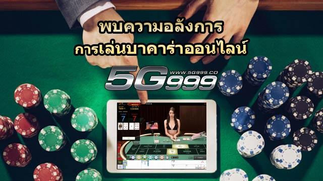 5G999-คาสิโน
