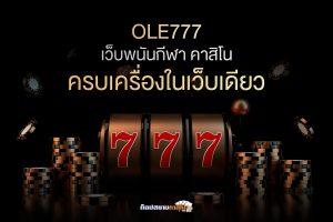 ole777-เกม