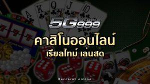 5G999-พนัน