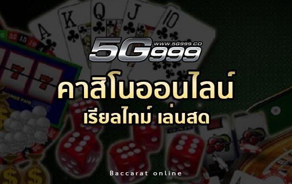 5G999 เว็บคาสิโนออนไลน์ ที่ดีที่สุด