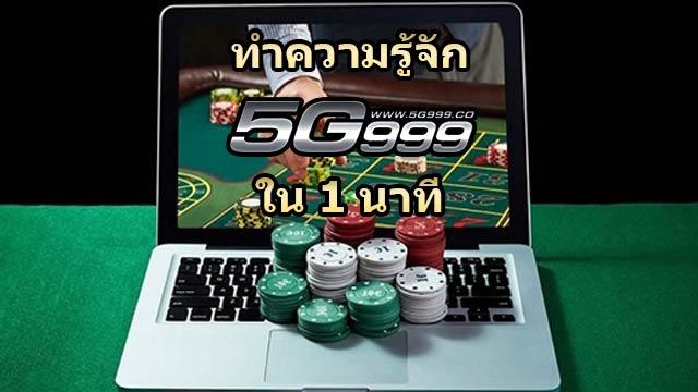 5G999-เกม